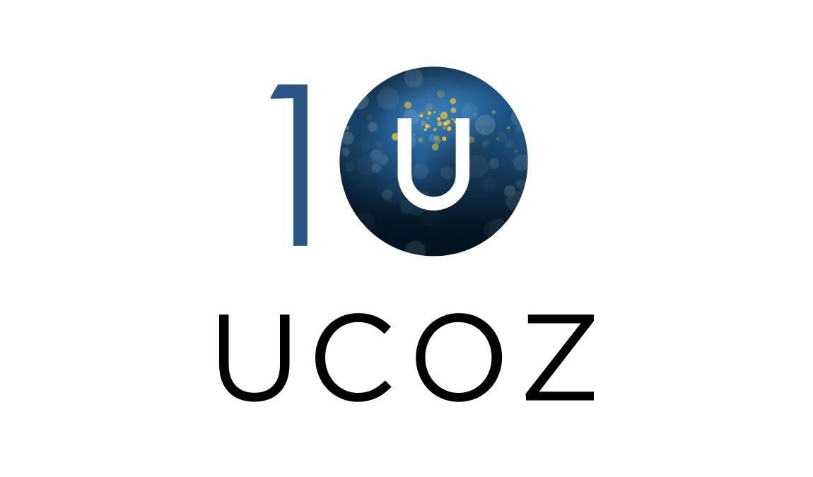 10 éves a uCoz — Ünnepeljük ajándékozással!